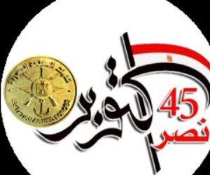 الذكرى 45 لانتصارات حرب أكتوبر.. القوات المسلحة تحتفل بـ«لوجو» جديد