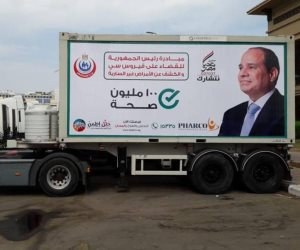 في أقل من شهر.. فحص أكثر من 4 ملايين مواطن ضمن حملة 100 مليون صحة بالقاهرة
