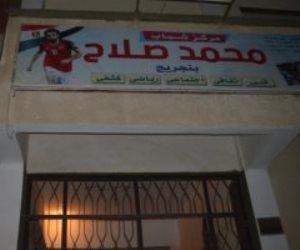 معركة الـ75 جنيها.. لماذا أجلت «الشباب والرياضة» انتخابات مركز شباب محمد صلاح؟