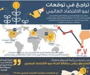 تفاؤل دولي بنمو الاقتصاد المصري.. مركز دعم المعلومات يكشف أبرز النقاط (انفوجراف)