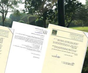 كارثة.. شركة عقارات مملوكة لرجل أعمال تخطط لتحويل حدائق «القطامية 2» لـ«فيلات»