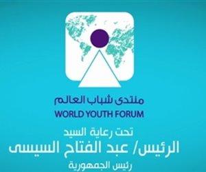 سياسيون عن منتدى شباب العالم: بادرة لمستقبل أفضل