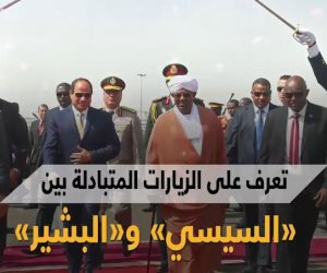 تعرف على تاريخ الزيارات بين الرئيسين عبدالفتاح السيسي وعمر البشير (فيديوجراف)