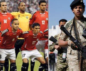 5 جرائم حوثية في حق الرياضة.. هل تضغط المليشيات على الخليج بورقة منتخب اليمن؟