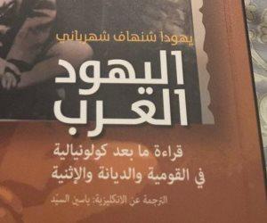 كيف رصد «اليهود العرب» تاريخ «المزارحين» في إسرائيل؟ (قرأة في القومية والديانة والإثنية)