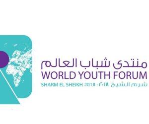 قبل انطلاقه بـ 5 أيام.. شاهد البرومو الرسمي لمنتدى شباب العالم 2018