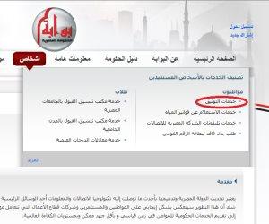 العدل تبدأ تحديث موقعها الرسمي.. خدمة الشهر العقاري الإلكتروني قريبا في الجيزة