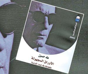 الصرف الصحي يرفع اسم طه حسين من إحدى محطاته.. ضغوط من الرأي العام أم انتصاراً لقيمة الأديب؟