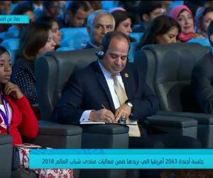السيسي يخاطب شباب العالم.. ماذا قال الرئيس حول «الإصلاح الاقتصادي» و«خاشقجي» و«اليمن»؟
