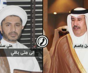 القضاء البحريني يفضح دعم قطر للإرهاب.. فؤاد الهاشم للمنتقدين: «اللي بيته من إزاز»