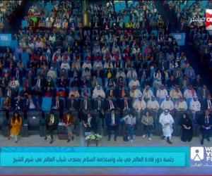 منتدى شباب العالم.. الهيئة العامة للاستعلامات تصدر النشرة العاشرة عن الحدث العالمي بمدينة السلام