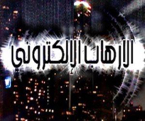 أحد أسباب الإرهاب الدولي.. الجريمة الإلكترونية تجمع ما فرقته السياسية العالمية