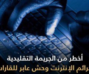 أخطر من الجريمة التقليدية.. جرائم الإنترنت وحش عابر للقارات (فيديوجراف)