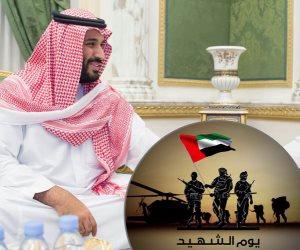 بين يوم الشهيد وقمة والعشرين.. ملحمة إماراتية سعودية تحكي قصص تضحيات من أجل الوطن