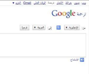 عبر خدمة Translate.. تفاصيل اتاحة جوجل تذكير أو تأنيث الجمل المترجمة