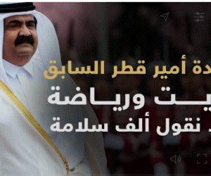عقدة أمير قطر السابق.. «دايت» ورياضة ولا نقول ألف سلامة (فيديوجراف)