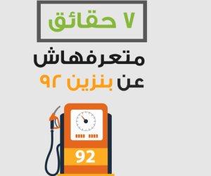 مصر ثاني أرخص دولة عربية بعد الكويت .. 7 حقائق لا تعرفها عن بنزين 92 (فيديو)
