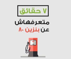 مصر  أرخص دولة عربية تقدمه.. 7 حقائق لا تعرفها عن بنزين 80  (فيديو)