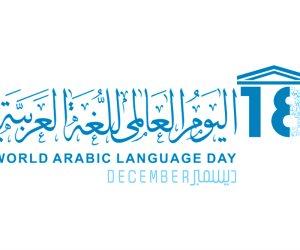 في اليوم العالمي للغة العربية.. احتفاء دولي وعربي بلغة القرآن الكريم