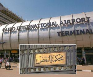 «النقض» تقر مبدأ قانونيا جديدا بشأن الحقائب المفقودة بشركات الطيران (مستند)