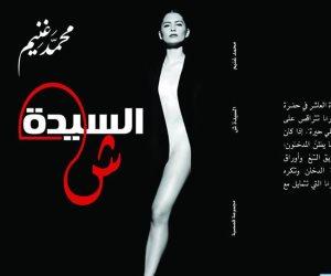 """على أنغام أم كلثوم وفيروز وعمرو دياب.. """"السيدة ش"""" مجموعة قصصية لـ """"محمد غنيم"""""""