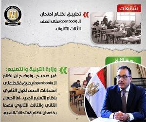 أبرزها إغلاق 3 كنائس في المنيا.. الوزراء يكشف حقيقة 8 شائعات بثتها منصات الإخوان