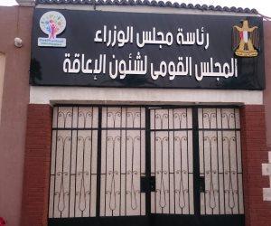 «قومي الإعاقة» يشارك في فعاليات معرض القاهرة الدولي للكتاب
