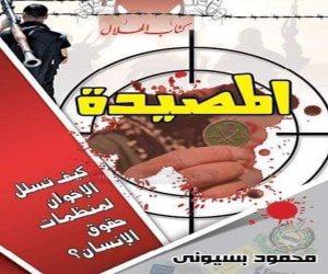 «المصيدة».. محمود بسيونى يكشف العلاقة بين الإخوان و«حقوق الإنسان»