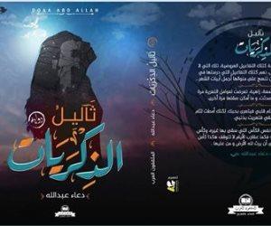 """""""ثآليل الذكريات"""" رواية لـ دعاء عبد الله فى معرض الكتاب"""