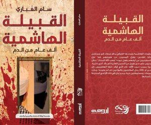 «القبيلة الهاشمية ألف عام من الدم».. كتاب أثار القلق فتم مصادرته (القصة الكاملة)