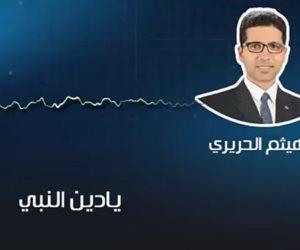 أول تحرك قضائي ضد هيثم الحريري.. تفاصيل ساعة من التحقيقات فى واقعة المكالمة الجنسية