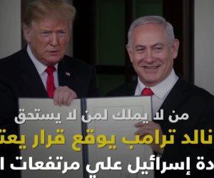 شمس الجولان العربية لن تغيب.. العالم ينتفض ضد قرار ترامب