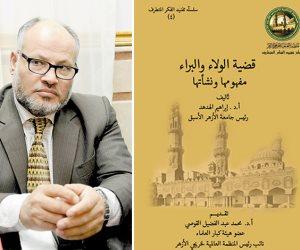 «الولاء والبراء».. رئيس جامعة الأزهر يرد على المتطرفين في القضية الفقهية الشائكة