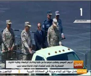 السيسى يصطحب طلاب الجامعات والكليات العسكرية خلال تفقده قاعدة محمد نجيب