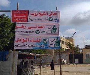 أهالي ومشايخ الشيخ زويد ورفح بسيناء يدعمون التعديلات الدستورية (صور)