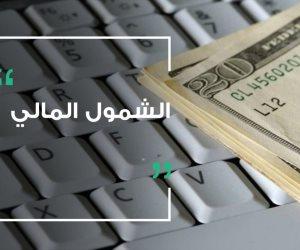 كيف يتحقق الشمول المالى لدعم محدودى الدخل؟