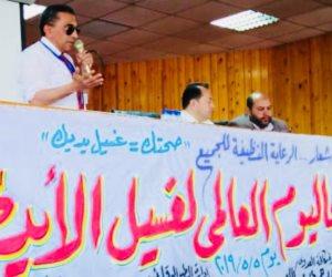 تحت شعار «صحتك بين إيديك».. انطلاق فاعليات الاحتفال باليوم العالمي لغسيل الأيدي بشمال سيناء (صور)