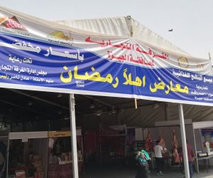 تخفيضات تصل لـ30%.. «سوبر ماركت أهلا رمضان» يغير خريطة البيع والشراء بالجيزة (فيديو)