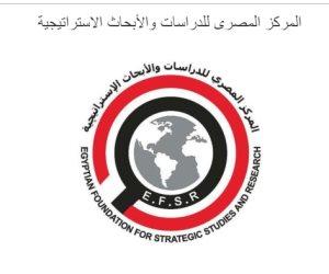 مستندات تكشف.. المركز المصرى للدراسات والأبحاث الاستراتيجية ومديره هانى غنيم «سوابق»