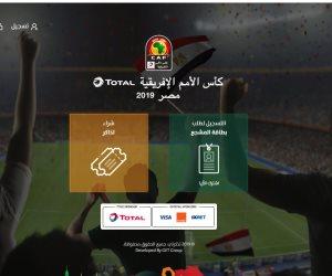 tazkarti.com.. احجز تذكرة مباريات أمم أفريقيا بكل سهولة من مكان واحد (فيديو)