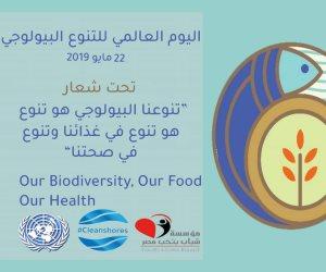 «شباب بتحب مصر».. تحتفل باليوم العالمي للتنوع البيولوجي بحملة «كلين شورز»