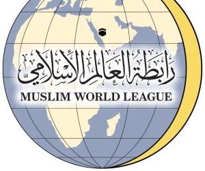 لإطلاق وثيقة مكة المكرمة «التاريخية».. انطلاق مؤتمر رابطة العالم الإسلامى غدًا