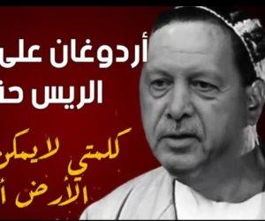 «خلاص هتنزل المرة دي».. موقع تركي يسخر من أردوغان ويصفة بالريس حنفي ( فيديو )