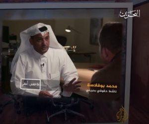 هكذا نسف تلفزيون البحرين أكاذيب «ما خفي أعظم» القطرية (فيديو)