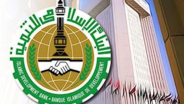 البنك الإسلامي يمول مشروعات إنمائية في الدول الأعضاء بـ 863 مليون دولار