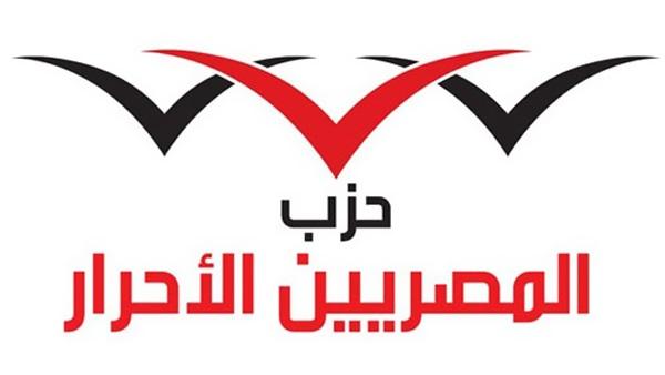 «المصريين الأحرار» يرفض المتاجرين بالشعارات داخل الحزب