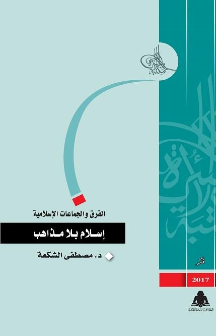 كتاب إسلام بلا مذاهب