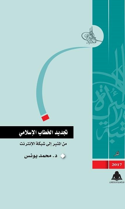 كتاب تجديد الخطاب الإسلامي