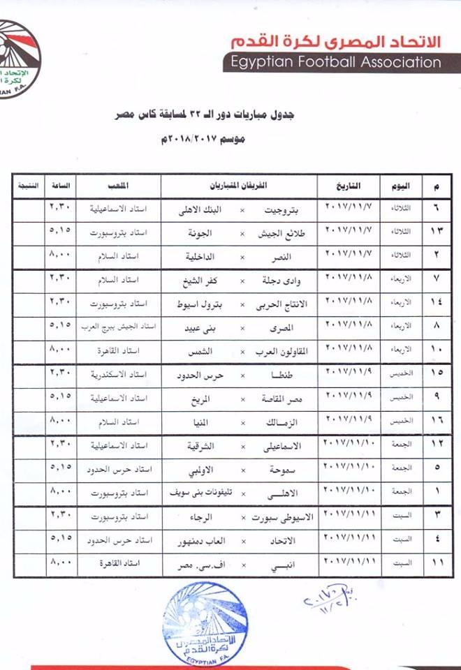 تعرف على جدول مباريات كأس مصر فى دور الـ 32 موسم 2018 صوت