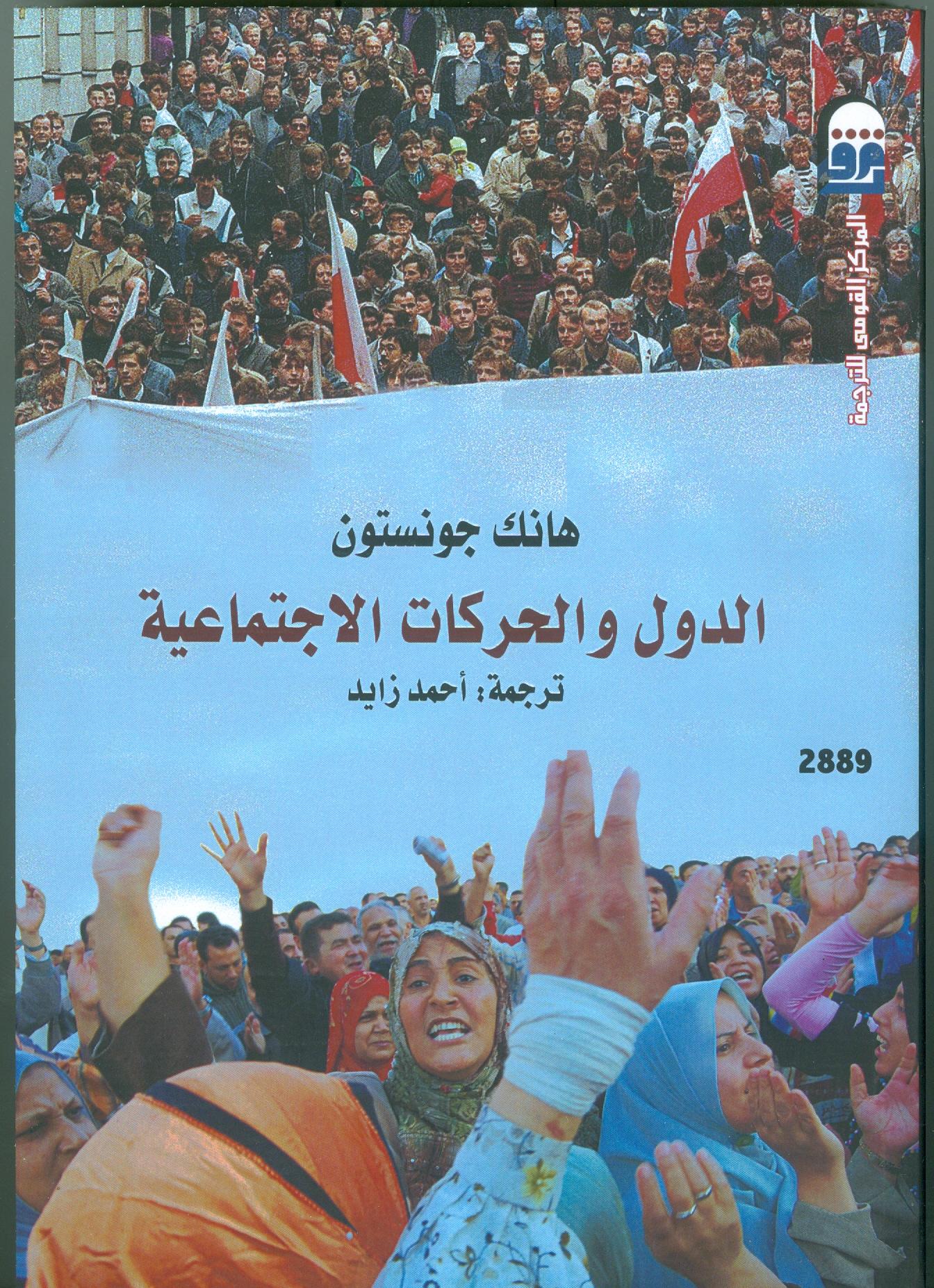 كتاب الدول والحركات الاجتماعية
